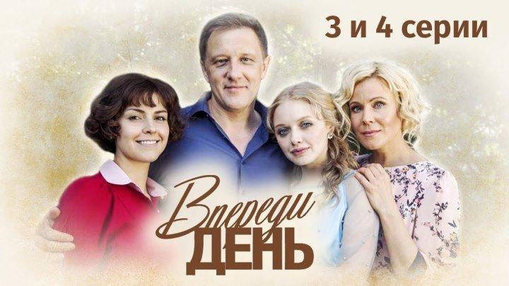 Впереди день 3 и 4 серия (2018)