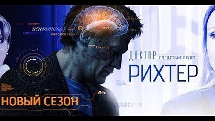 Доктор Рихтер 2 Сезон 15-16 Серия детектив, драма 2018