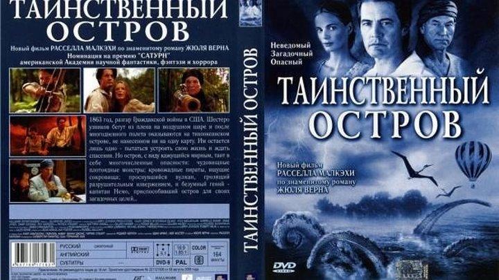х.ф. « ТАИНСТВЕННЫЙ ОСТРОВ » ( 2 серия ) 2005.Ⓜ