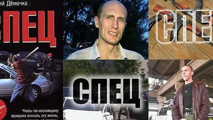 Спец (2005) Серии:03-04 из 6 / Жанр: криминал
