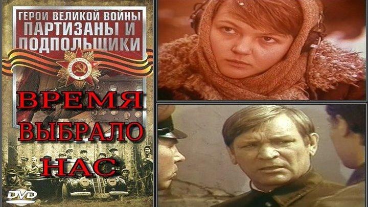 "х/ф ""Время выбрало нас"" (1979) Серия - 1"
