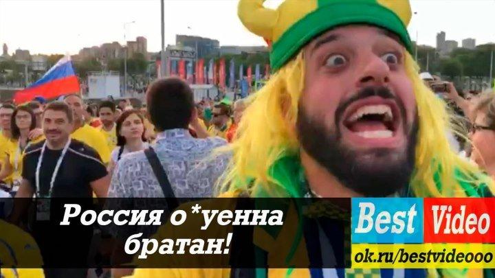 Бразильский фанат в России