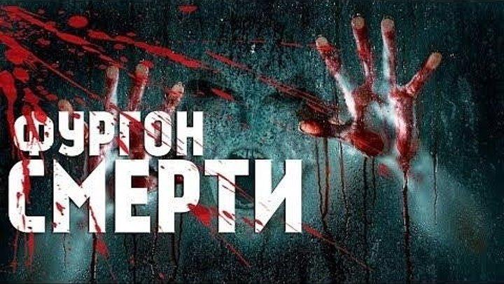 "Фильм ""ФУРГОН СМЕРТИ "" Триллер, Ужасы 2018"