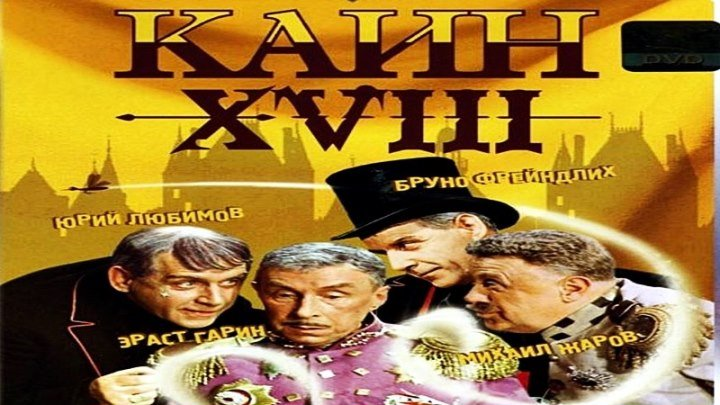 Каин XVIII (1963) - комедия, приключения, сказка, экранизация