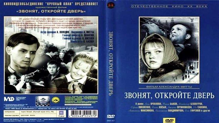 Звонят, откройте дверь (1965) - детский, драма, Семейный