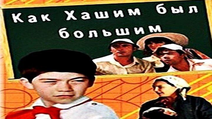 Как Хашим был большим (1975) - детский, музыкальный, сказка