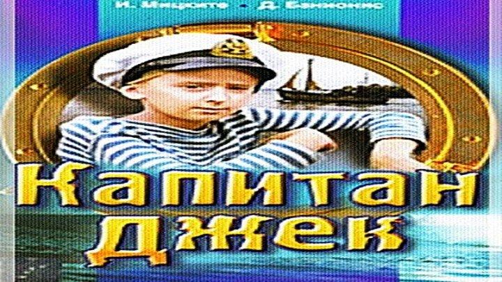 Капитан Джек (1972) - детский, семейное кино, экранизация
