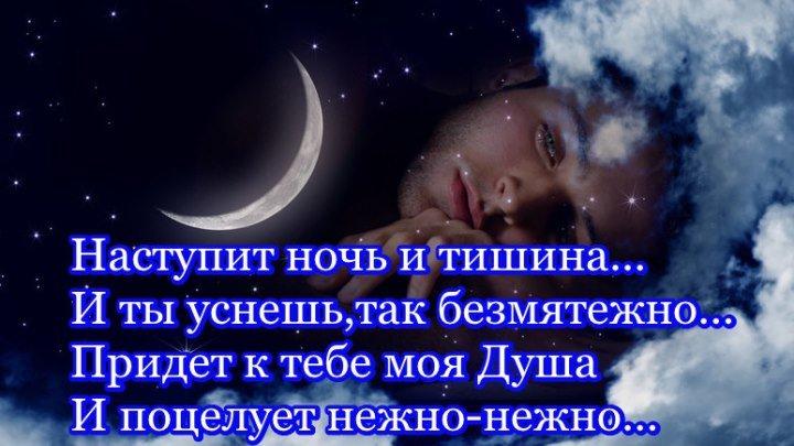 """❤♫: """"Наступит ночь и тишина,и ты уснешь,так безмятежно,придет к тебе моя душа и поцелует нежно-нежно...❤♫"""