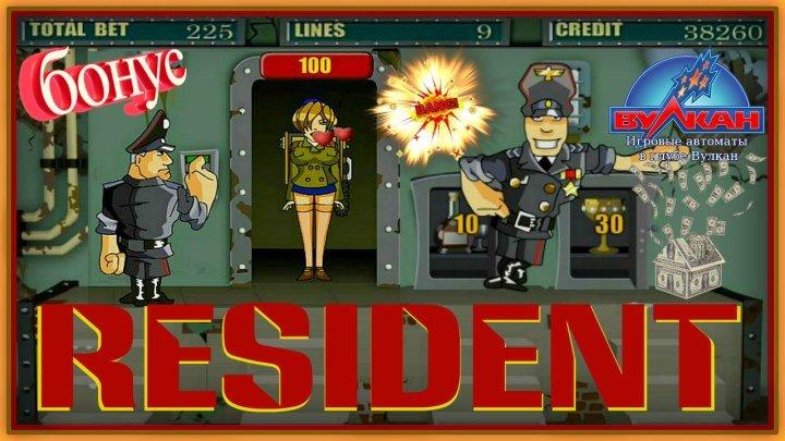 (ССЫЛКА В ОПИСАНИИ ВИДЕО) КАК ОБМАНУТЬ Игровой Автомат Резидент.РАЗГАДАН СЕКРЕТ КАЗИНО ВУЛКАН. Тактика Игры Слот Сейфы[Шпион]