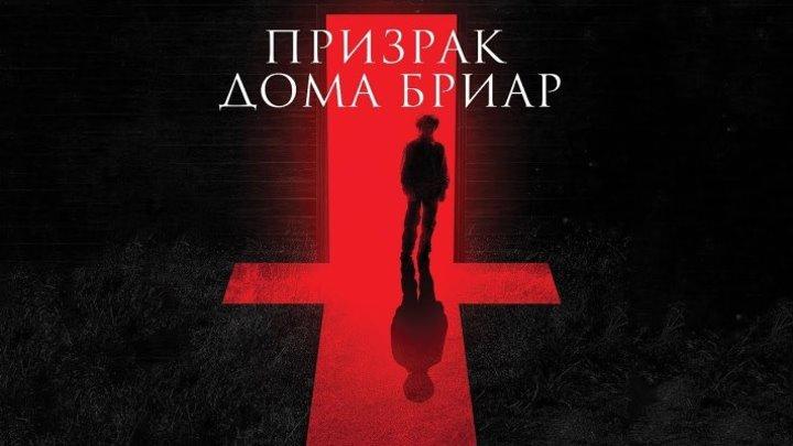 Призрак дома Бриар _ (2015) _ Ужасы, триллер