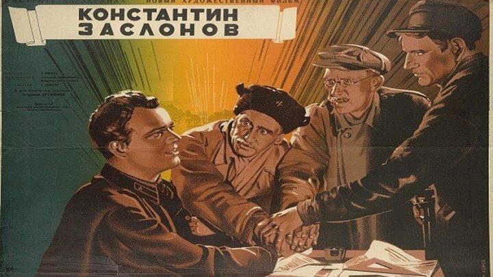 КОНСТАНТИН ЗАСЛОНОВ (биография, исторический фильм) 1949 г