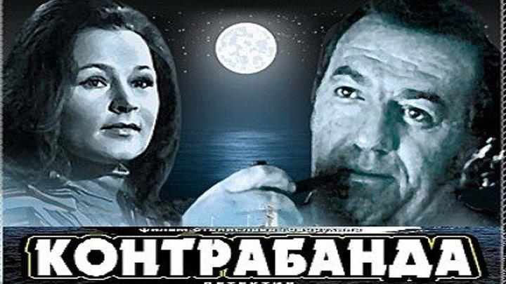 КОНТРАБАНДА (детектив) 1974 г