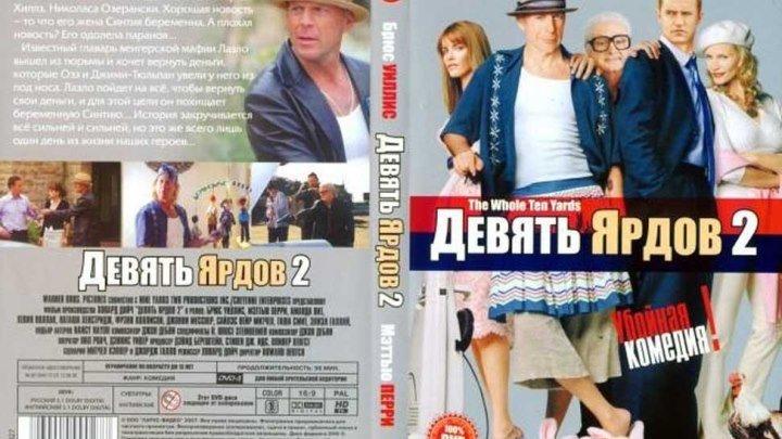 Девять ярдов 2 (2004) комедия HD