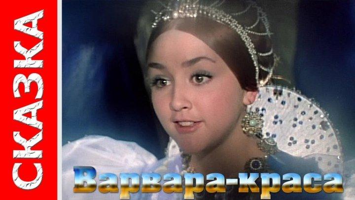 """""""Варвара-краса, длинная коса"""" (1969) Самая волшебная сказка"""