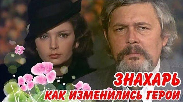 (х/ф Знахарь,1982) Как изменились Герои, 37 лет спустя. Актеры тогда и сейчас