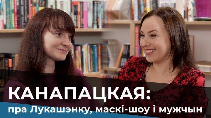 Ганна Канапацкая: пра Лукашэнку, маскі-шоу і мужчын