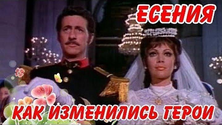 (х/ф Есения,1971) Как изменились Герои 47 лет спустя Актеры тогда и сейчас