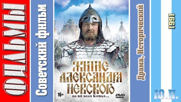 Житие Александра Невского. (Драма, Исторический. 1991)