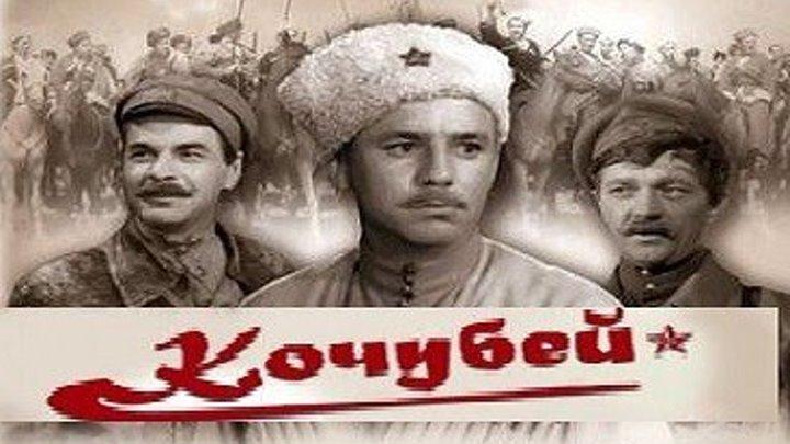 КОЧУБЕЙ (биография, военный фильм, исторический фильм) 1958 г
