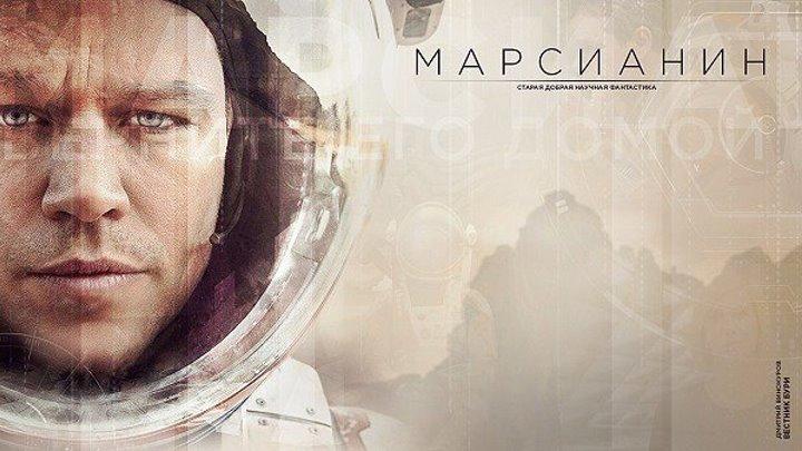 Марсианин.2015