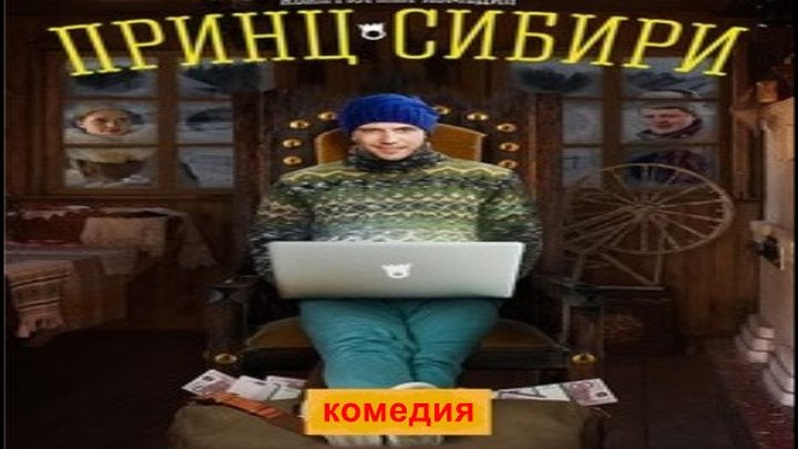 Принц Сибири / Серии 1-4 из 20 (комедия, приключения)