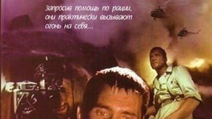 Пешаварский вальс (1993)