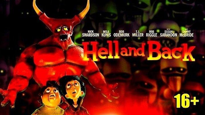 В ад и обратно HD(комедия, приключения)2015