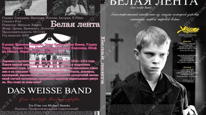 Белая лента (2009) драма, детектив