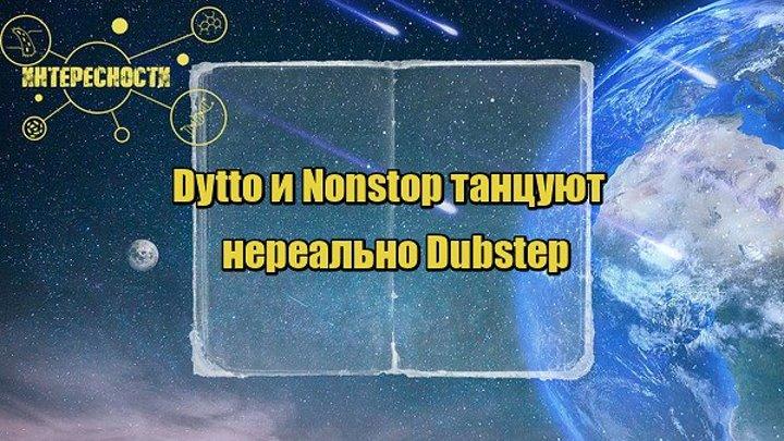 Dytto и Nonstop танцуют нереально Dubstep
