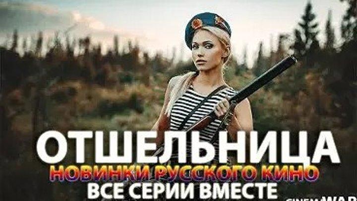ОТШЕЛЬНИЦА Русские мелодрамы 2018 новинки, фильмы 2018 HD