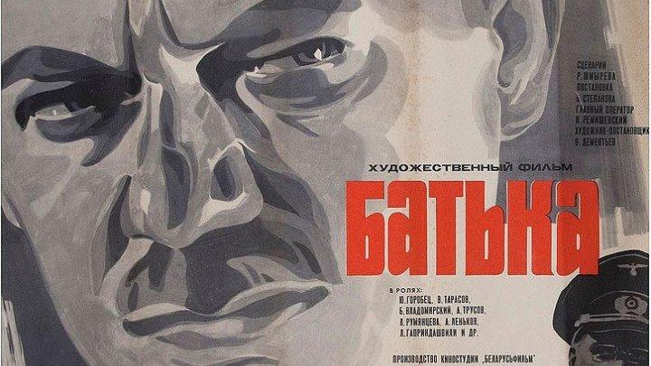"х/ф ""Батька"" (1971)"