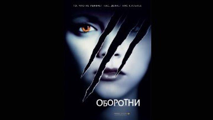 Оборотни (2005) ужасы HD