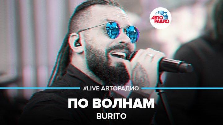Burito – По волнам (#LIVE Авторадио)