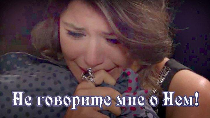 """Потрясающий романс - услада сердца и души! ♫ ❤ """"НЕ ГОВОРИТЕ МНЕ О НЕМ!""""♫ ❤ - Юлия Полянская"""