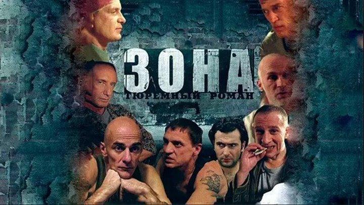 Зона - Тюремный роман 1-2-3-4-5-6-7-8-9-10-11-12-13-14-15-16-17 серия (2006) Драма Криминал Детектив