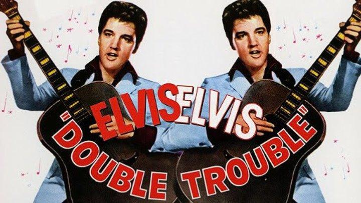 Двойные неприятности (1967) Музыкальная комедия _ Элвис Пресли