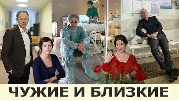 Чужие и близкие (2017) все серии_ русская мелодрама сериал НОВИНКА _ Русские сериалы про любовь, про измену, про семью