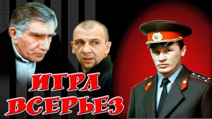 Игра всерьез (Россия, Украина 1992) Криминальный детектив