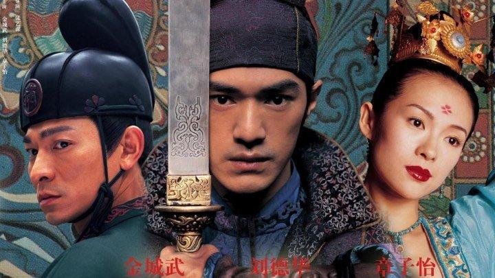 Дом летающих кинжалов (2004) Shi mian mai fu