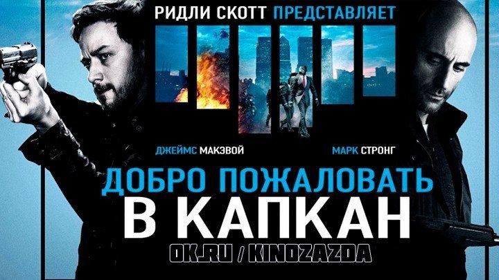 Добро пожаловать в капкан HD (боевик, триллер) 2013
