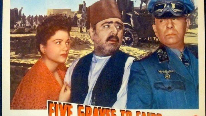 الفلم الحربي التاريخي 5 قبور للقاهرة ترجمة اولى