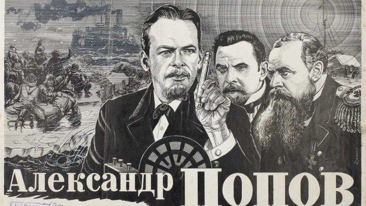 Александр Попов (Виктор Эйсымонт, Герберт Раппапорт) [1949, историко-биографический]