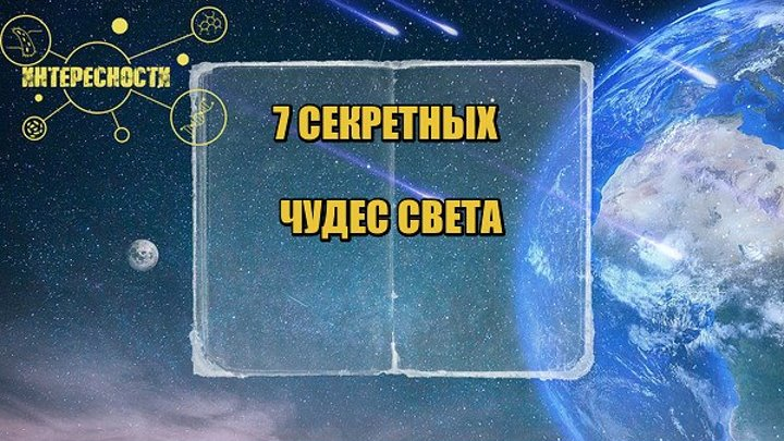 7 СЕКРЕТНЫХ ЧУДЕС СВЕТА