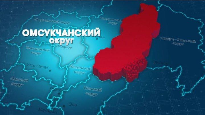 День Омсукчанского городского округа с Мариной Дьячковой