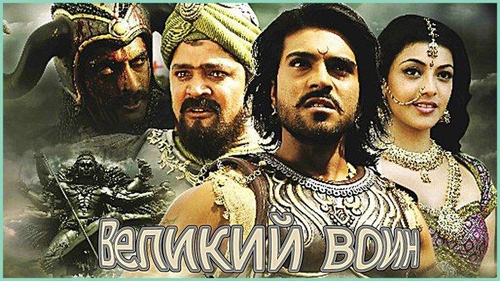 Великий воин (2009) Индия