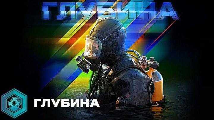 Конкурс АрМИ-2018 «Глубина»