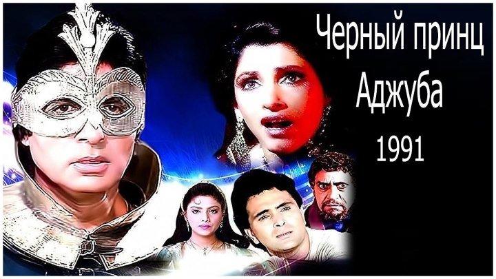 Черный принц Аджуба (1991) Индия