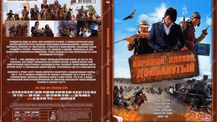 Хороший, плохой, долбанутый (2008) приключения, вестерн