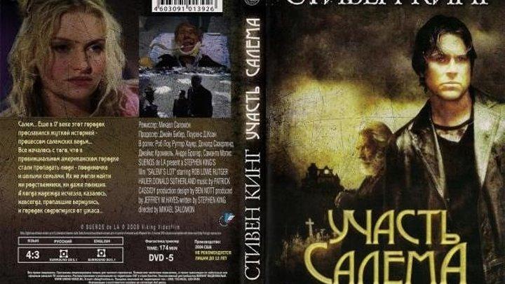 Участь Салема (2004) ужасы, триллер,
