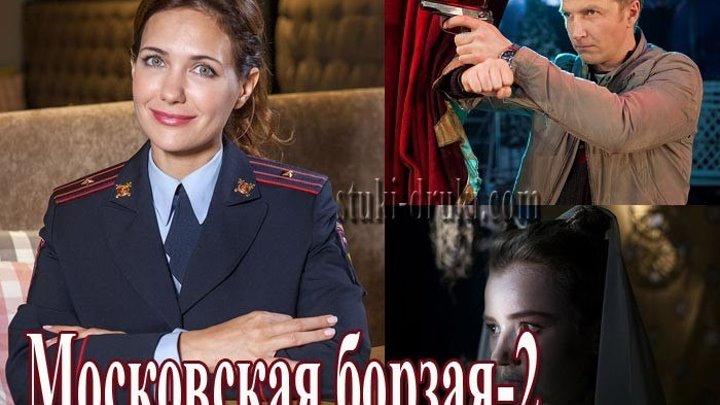 Московская борзая 2 сезон - 1-16 серия - Мелодрама 2018